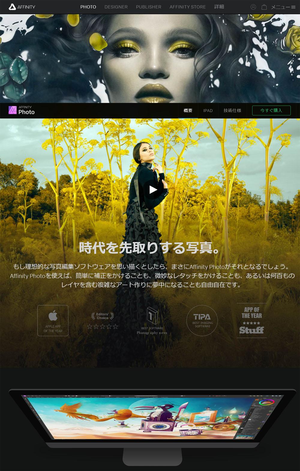 Affinity photoの公式サイトスクリーンショット