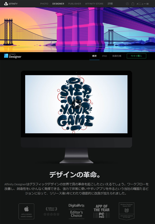 Affinity designerの公式サイトスクリーンショット
