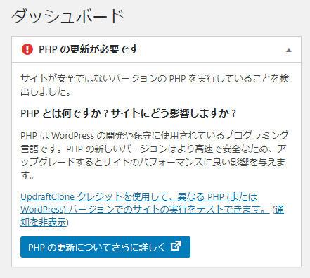 Wordpressのphp更新についてのお知らせ