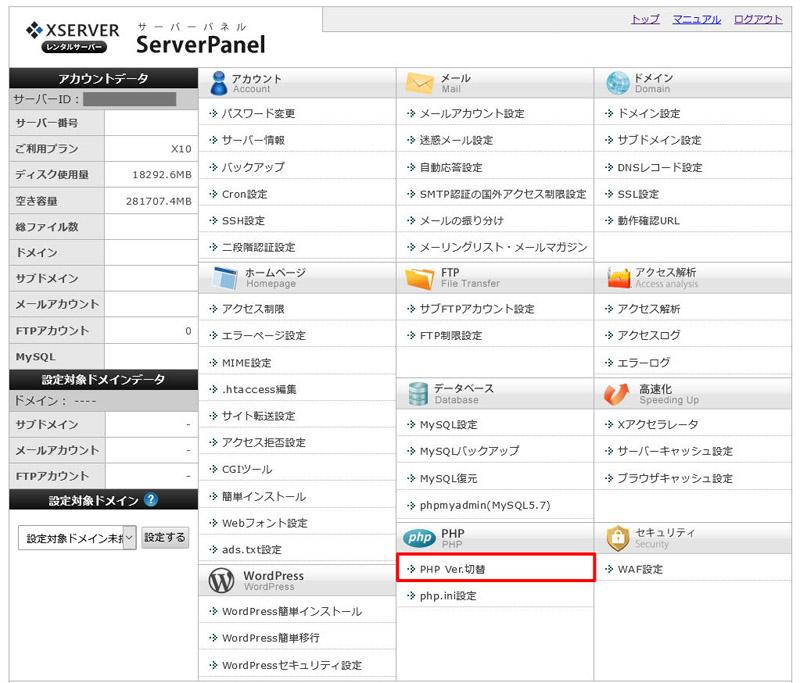Xserverサーバーパネル管理画面