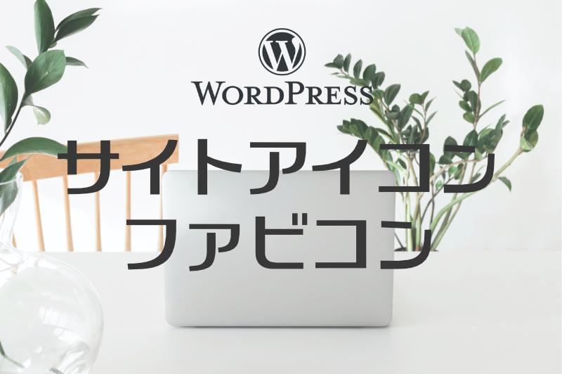 Wordpressサイトアイコンの設定方法