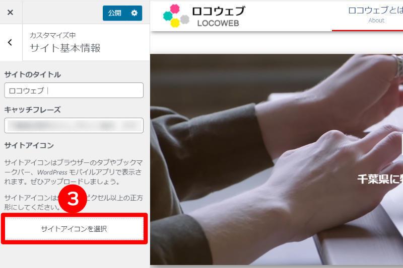 サイトアイコンの選択画面