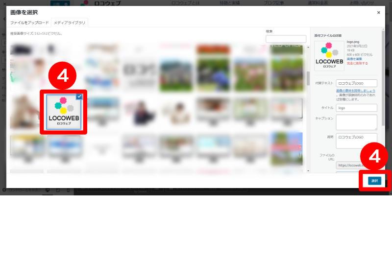 サイトアイコンを選択する画面