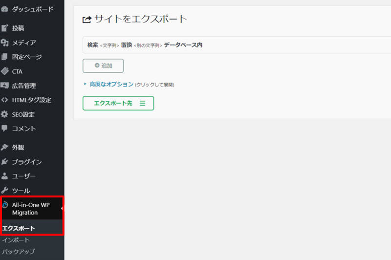 all-in-one-wp-migrationのエクスポート使い方1