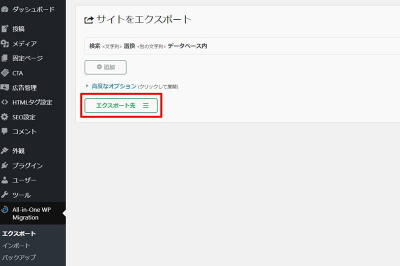 all-in-one-wp-migrationのエクスポート使い方2