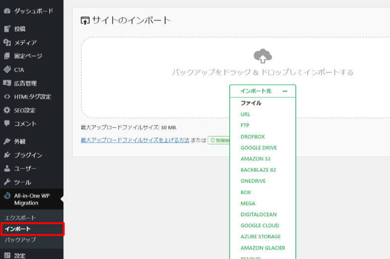 all-in-one-wp-migrationのインポート