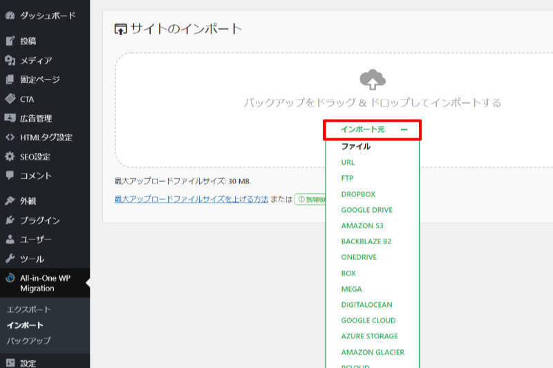 all-in-one-wp-migrationのインポート方法