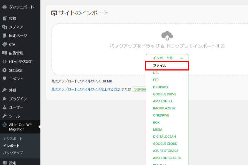 all-in-one-wp-migrationのファイルからのインポート方法