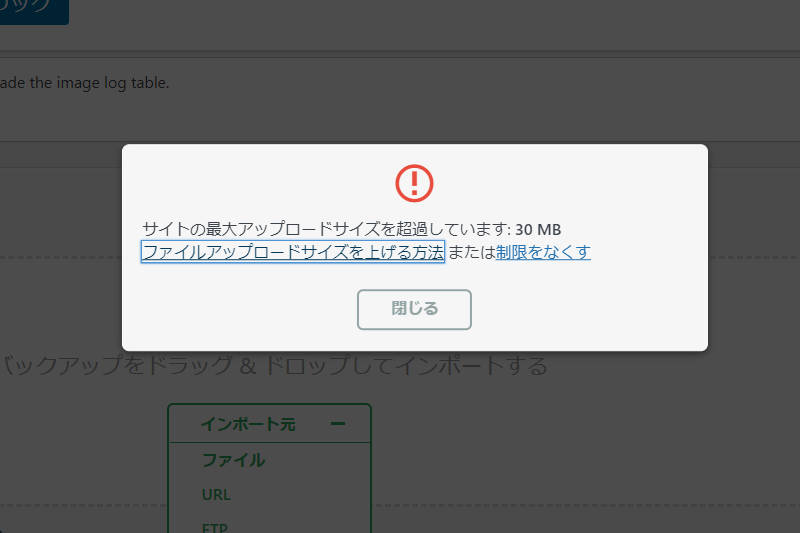 all-in-one-wp-migrationのファイル容量制限画面