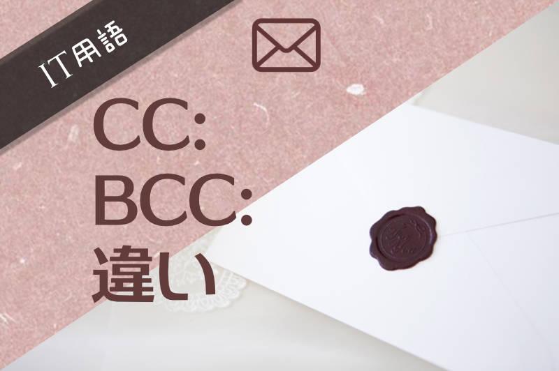 メールのCCとBCCとは何か