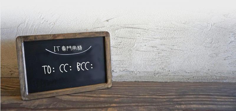 メールのCCとBCCの違い