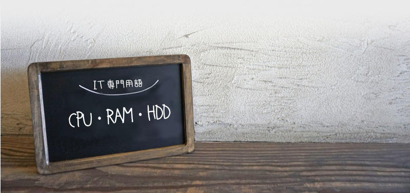 CPU・RAM・HDDとは