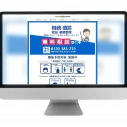 司法書士事務所のウェブサイトスキャン画像