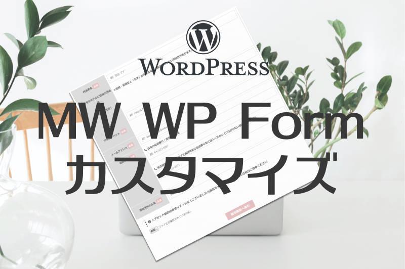 MW WP FormカスタマイズCSS