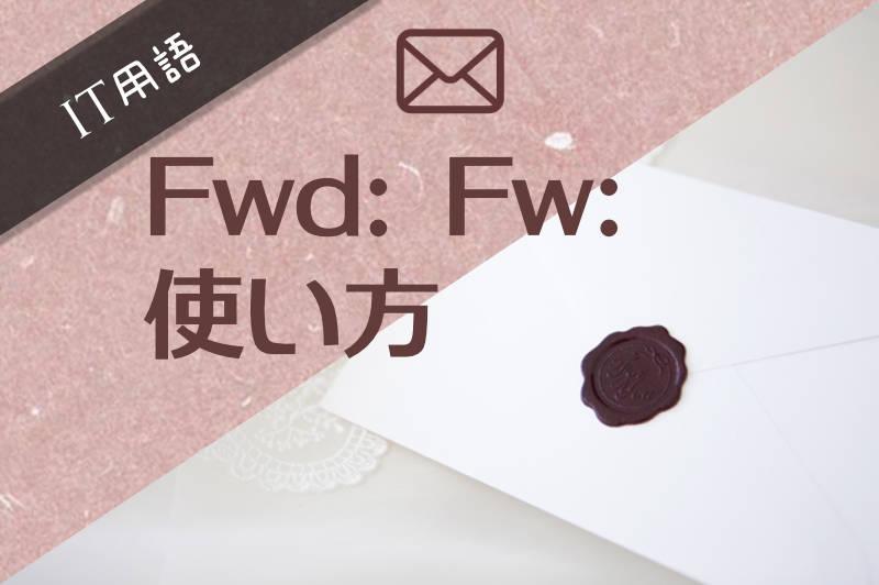 メールのFwdやFwとは何かを解説