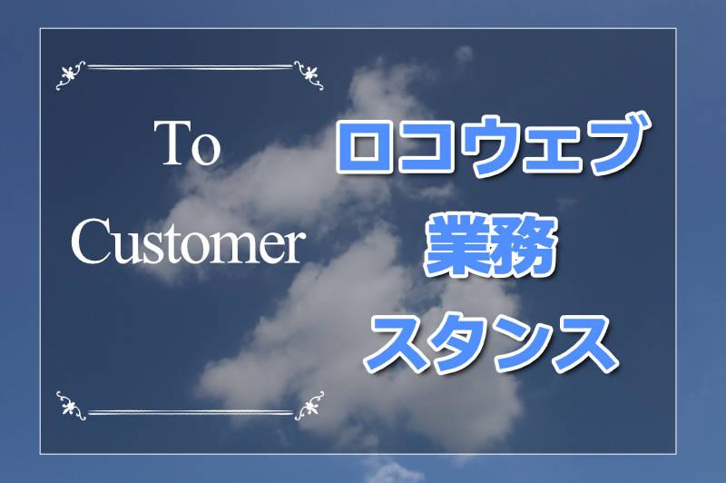 ロコウェブのお客様に対する対応と業務スタンス