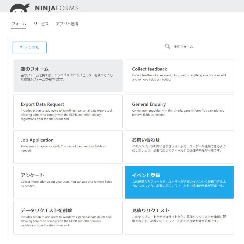 NinjaFormsの追加機能