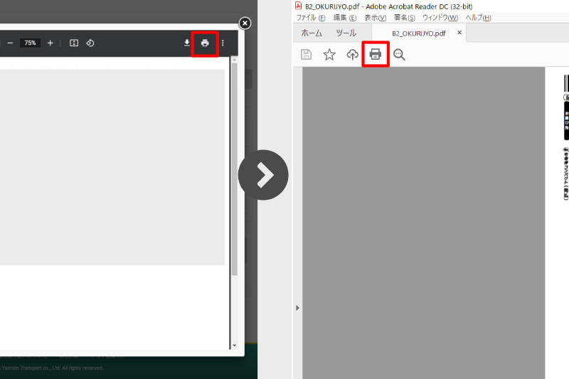 PDFファイルの印刷ボタンの場所