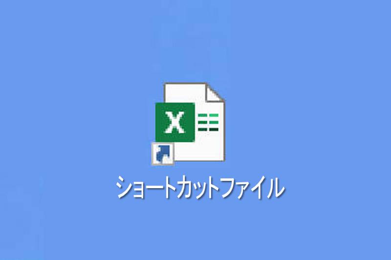 ショートカットファイル