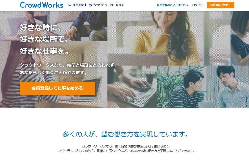 クラウドワークスの公式サイトスキャン画像