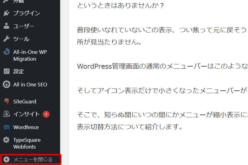 ワードプレス管理画面のメニューをアイコンにする