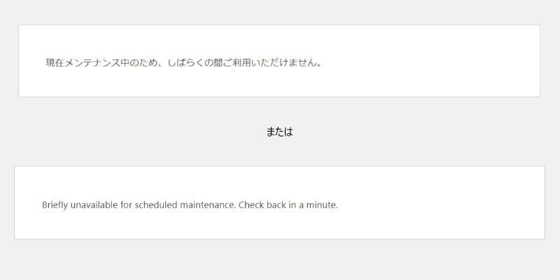 ワードプレス更新中の休止画面