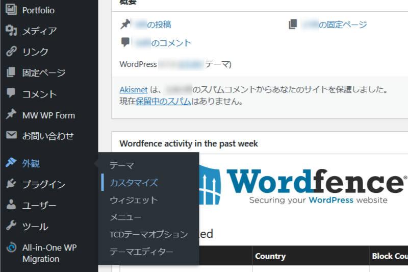 WordPress管理画面カスタマイズ項目