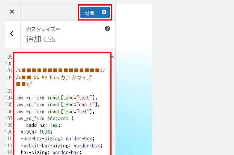 WordPress管理画面追加CSSスクリーンショット